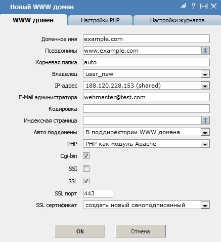 Как создать домен в apache